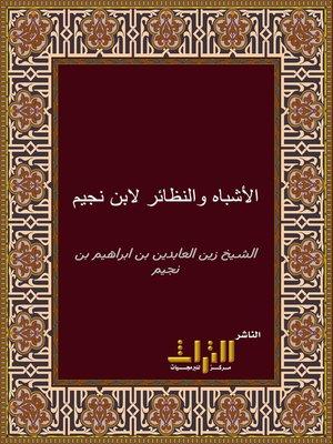 cover image of الأشباه والنظائر لابن نجيم