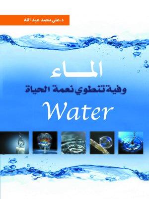 cover image of الماء .. وفيه تنطوي نعمة الحياة
