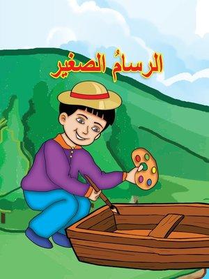 cover image of الرسام الصغير