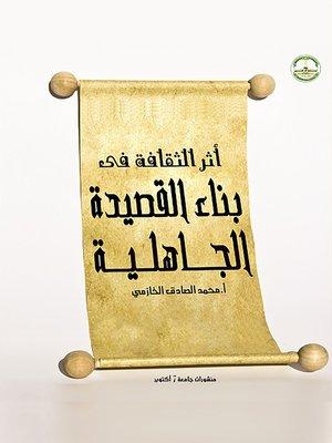 cover image of أثر الثقافة في بناء القصيدة الجاهلية