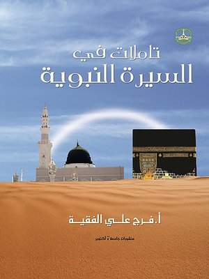 cover image of تأملات في السيرة النبوية