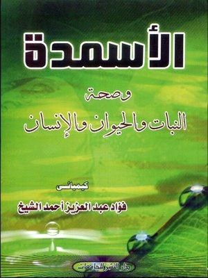 cover image of الأسمدة وصحة النبات والحيوان والإنسان