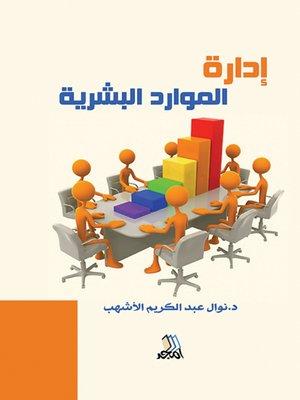 نظام الاجور في ادارة الموارد البشرية pdf