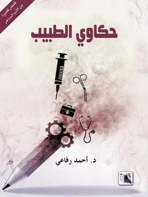cover image of حكاوي الطبيب