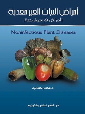 cover image of أمراض النبات الغير معدية : أمراض فسيولوجية
