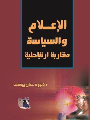 cover image of الإعلام و السياسية : مقاربة إرتباطية