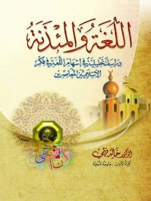 cover image of اللغة والمئذنة
