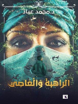 cover image of الراهبة والعاصي