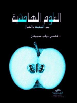cover image of العلوم الهامشية بين الحقيقة والخيال