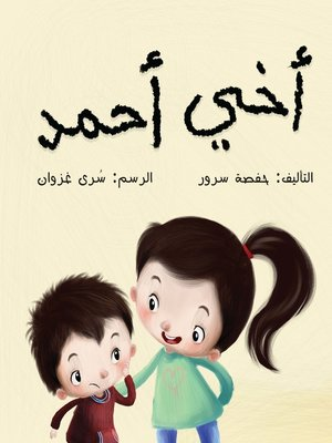 cover image of أخي أحمد