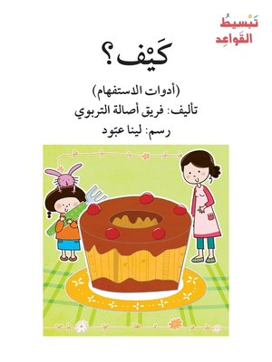 cover image of كيف