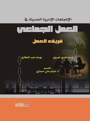 cover image of الإتجاهات الإدارية الحديثة في العمل الجماعي