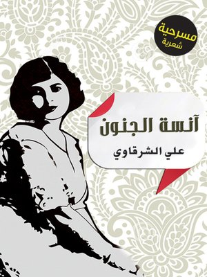 cover image of آنسة الجنون