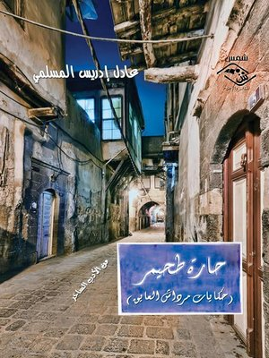cover image of حارة طحيمر : حكايات مرداش العايق : قصص ساخرة