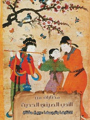 cover image of مختارات من الأدب الصيني الحديث