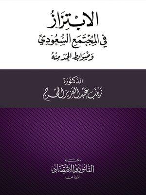 cover image of الابتزاز في المجتمع السعودي وضوابط الحد منه