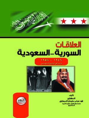 cover image of العلاقات السورية - السعودية 1946 - 1958