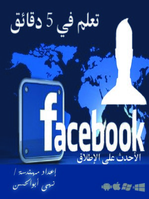 cover image of تعلم في 5 دقائق Face Book