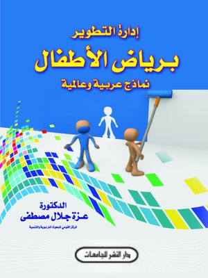 cover image of إدارة التطوير برياض الأطفال