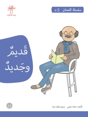 cover image of قديم وجديد