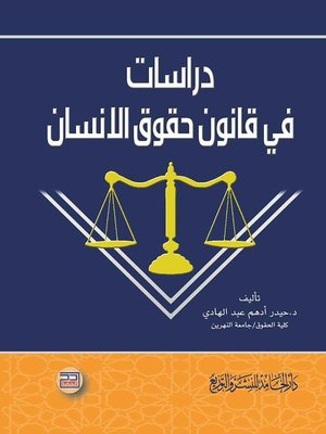cover image of دراسات في قانون حقوق الإنسان