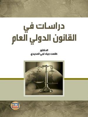 cover image of دراسات في القانون الدولي العام