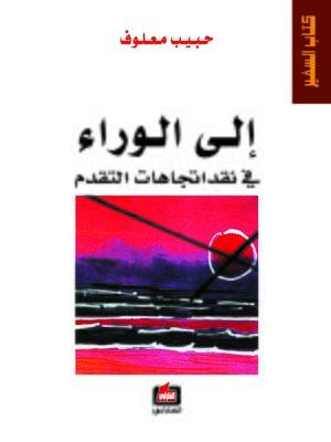 cover image of إلى الوراء في نقد إتجاهات التقدم