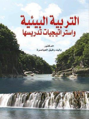 cover image of التربية البيئية واستراتيجيات تدريسها