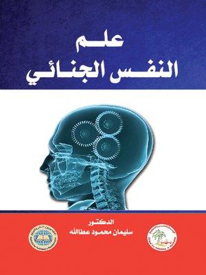 cover image of علم النفس الجنائي