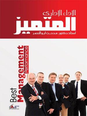 cover image of الأداء الإداري المتميز