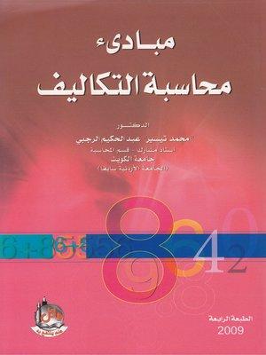 cover image of مبادئ محاسبة التكاليف