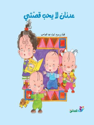 cover image of عدنان لا يحب قصتي