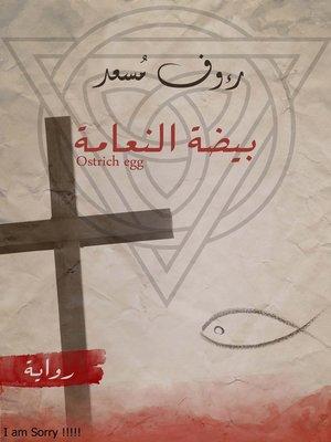 cover image of بيضة النعامة