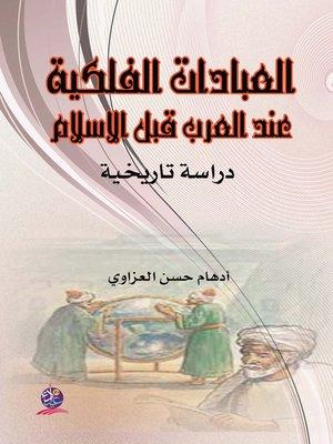 cover image of العبادات الفلكية عند العرب قبل الإسلام : دراسة تاريخية