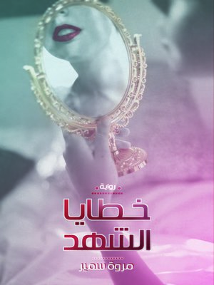 cover image of خطايا الشهد
