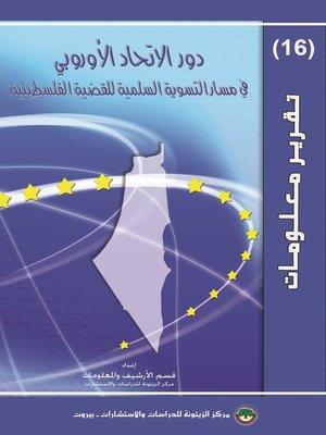 cover image of دور الإتحاد الأوروبي في مسار التسوية السلمية للقضية الفلسطينية