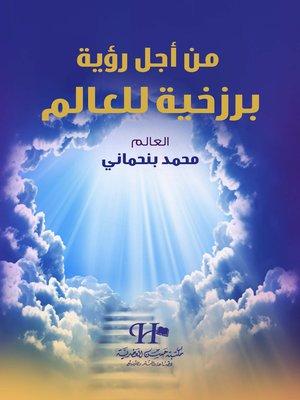 cover image of من أجل رؤية برزخية للعالم