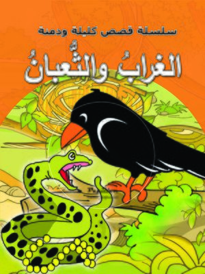 cover image of الغراب والثعبان