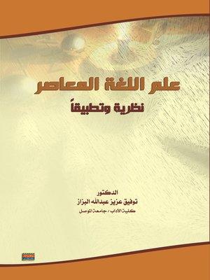 cover image of علم اللغة المعاصر