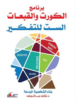 cover image of برنامج الكورت والقبعات الست للتفكير : بناء الشخصية المبدعة