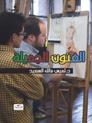 cover image of الفنون الجميلة