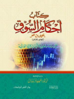 cover image of كتاب أحكام السوق