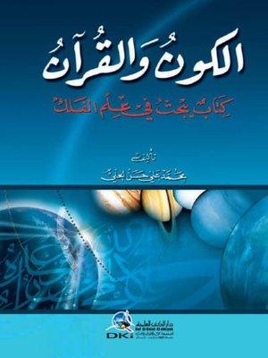cover image of الكون والقرآن