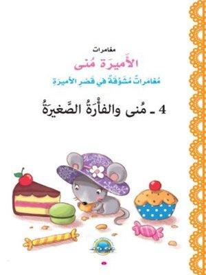 cover image of منى والفأرة الصغيرة