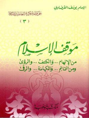 cover image of موقف الإسلام من الإلهام والكشف والرؤى ومن التمائم والكهانة والرقي