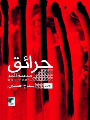 cover image of حرائق مدينة آثمة