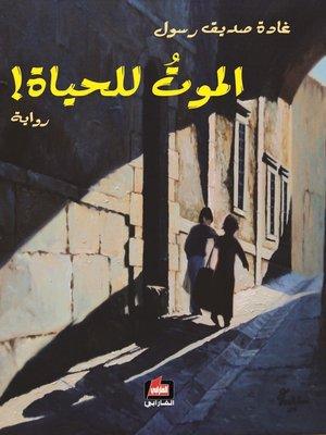 cover image of الموت للحياة !