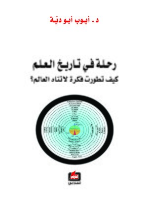 cover image of رحلة في تاريخ العلم