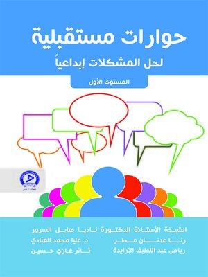 cover image of حوارات مستقبلية لحل المشكلات إبداعيا