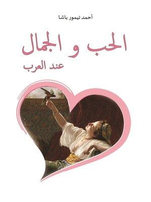 cover image of الحب والجمال عند العرب